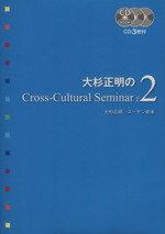 【中古】 大杉正明のCross−Cultural Seminar(Vol.2) /大杉正明/スーザン岩本(著者) 【中古】afb