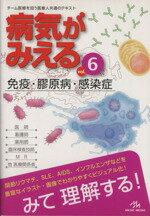 【中古】 病気がみえる 第1版(vol.6) 免疫・膠原病・感染症 /メディカル(その他) 【中古】afb