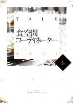 【中古】 TALK食空間コーディネーターテキスト3級 /食空間コーディネート協会【編】 【中古】afb