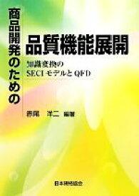 【中古】 商品開発のための品質機能展開 知識変換のSECIモデルとQFD /赤尾洋二【編著】 【中古】afb