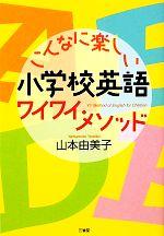【中古】 こんなに楽しい小学校英語ワイワイ・メソッド /山本由美子【著】 【中古】afb