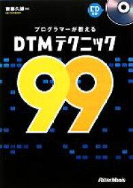 【中古】 プログラマーが教えるDTMテクニック99 /齋藤久師【著】 【中古】afb