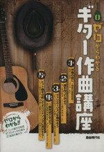 【中古】 ゼロからわかる ギター作曲講座 /芸術・芸能・エンタメ・アート(その他) 【中古】afb