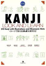 【中古】 KANJI LOOK AND LEARN /坂野永理(著者),池田庸子(著者) 【中古】afb