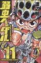 【中古】 弱虫ペダル(11) 少年チャンピオンC/渡辺航(著者) 【中古】afb