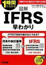 【中古】 1時間でわかる図解IFRS早わかり /新日本有限責任監査法人アドバイザリーサービス部【著】 【中古】afb