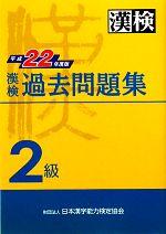 【中古】 漢検2級過去問題集(平成22年度版) /日本漢字能力検定協会【編】 【中古】afb