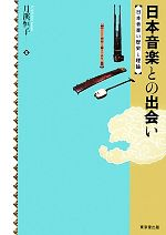 【中古】 日本音楽との出会い 日本音楽の歴史と理論 /月溪恒子【著】 【中古】afb
