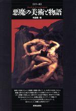 【中古】 カラー版 悪魔の美術と物語 /利倉隆(著者) 【中古】afb
