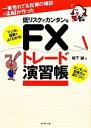 【中古】 一番売れてる投資の雑誌ZAiが作った低リスクでカンタンなFXトレード演習帳 /松下誠【著】 【中古】afb