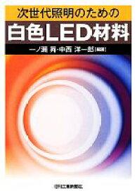 【中古】 次世代照明のための白色LED材料 /一ノ瀬昇,中西洋一郎【編著】 【中古】afb