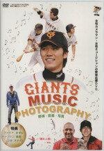 【中古】 DVD GIANTS MUSIC PHOTOGRAPHY /旅行・レジャー・スポーツ(その他) 【中古】afb
