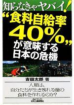 """【中古】 知らなきゃヤバイ!""""食料自給率40%""""が意味する日本の危機 B&Tブックス/吉田太郎【著】 【中古】afb"""