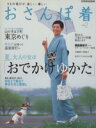 【中古】 おさんぽ着(Vol.2) /実用書(その他) 【中古】afb
