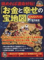 【中古】 お金と幸せの宝地図DVDブック /テクノロジー・環境(その他) 【中古】afb