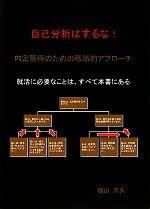 【中古】 内定獲得のための戦略的アプローチ /福山宗久【著】 【中古】afb