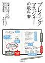 【中古】 プレイングマネジャーの教科書 結果を出すためのビジネス・コミュニケーション58の具体策 /田島弓子【著】 …