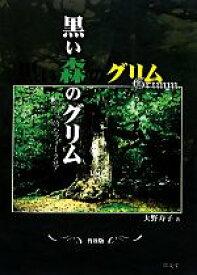 【中古】 黒い森のグリム ドイツ的なフォークロア /大野寿子【著】 【中古】afb