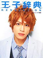 【中古】 王子辞典REVOLUTION /タイムマシンラボ【編著】 【中古】afb