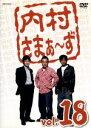 【中古】 内村さまぁ〜ず vol.18 /内村光良/さまぁ〜ず 【中古】afb