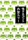 【中古】 生きるコント 文春文庫/大宮エリー【著】 【中古】afb