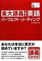 【中古】 東大講義で学ぶ英語パーフェクトリーディング /山本史郎【著】 【中古】afb