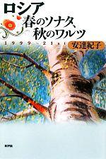 【中古】 ロシア 春のソナタ、秋のワルツ 1999‐21st /安達紀子【著】 【中古】afb