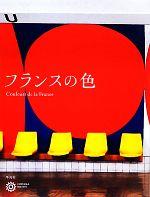 【中古】 フランスの色 コロナ・ブックス153/コロナ・ブックス編集部【編】 【中古】afb