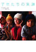 【中古】 子供たちの笑顔(2) アジアンスマイル /三井昌志【著】 【中古】afb