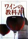 【中古】 ワインの教科書 /木村克己【著】 【中古】afb