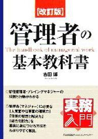 【中古】 管理者の基本教科書 実務入門/吉田博【著】 【中古】afb