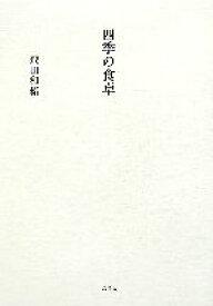 【中古】 四季の食卓 /飛田和緒【著】 【中古】afb