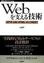 【中古】 Webを支える技術 HTTP、URI、HTML、そしてREST WEB+DB PRESS plus/山本陽平【著】 【中古】afb