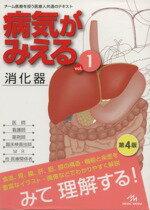 【中古】 病気がみえる 第4版(vol.1) 消化器 /医療情報科学研究所(著者) 【中古】afb