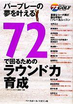 【中古】 72で回るためのラウンド力育成 72ヴィジョンGOLFシリーズ4/「72ヴィジョンGOLF」編集部【編著】 【中古】afb