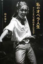 【中古】 私のオペラ人生 ドイツオペラ界のまんなかで /柏木博子【著】 【中古】afb