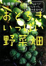 【中古】 おどろきいっぱい野菜畑 知ってるようで知らなかった、野菜の本当の姿 /大橋明子【著】 【中古】afb