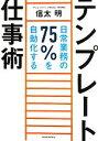 【中古】 テンプレート仕事術 日常業務の75%を自動化する /信太明【著】 【中古】afb