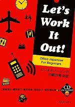 【中古】 Let's Work It Out!Office Japanese For Beginners ビジネスパーソンの初級日常会話 /宮崎道子,郷司幸子,栗 【中古】afb