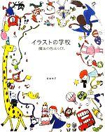 【中古】 イラストの学校 魔法の色えらび。 /兎本幸子【著】 【中古】afb