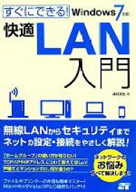 【中古】 すぐにできる!快適LAN入門 Windows7対応 /井村克也【著】 【中古】afb