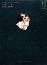 【中古】 幻色のぞき窓 /山本タカト【著】 【中古】afb