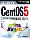 【中古】 はじめてのCentOS5 Linuxサーバ構築編 TECHNICAL MASTER/ラクス【著】 【中古】afb