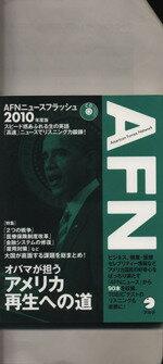 【中古】 AFNニュースフラッシュ(2010年度版) オバマが狙うアメリカ再生への道 /石渡淳元(著者) 【中古】afb