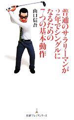 【中古】 普通のサラリーマンが2年でシングルになるための7つの基本動作 日経プレミアシリーズ/山口信吾【著】 【中古】afb