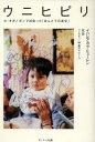 【中古】 ウニヒピリ ホ・オポノポノで出会った「ほんとうの自分」 /イハレアカラヒューレン,KR【著】,平良アイリ…