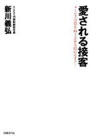 【中古】 愛される接客 サービスの質を向上させる52のセオリー /新川義弘【著】 【中古】afb