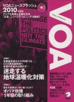 【中古】 '10 VOAニュースフラッシュ 迷走する地球温暖化対策 /石渡淳元(著者) 【中古】afb