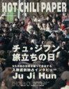 【中古】 HOT CHILI PAPER(57) チュ・ジフン旅立ちの日 /HOT CHILI PAPER編集部(編者) 【中古】afb