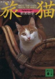 【中古】 旅猫 MEET THE CATS AROUND THE WORLD /新美敬子(著者) 【中古】afb